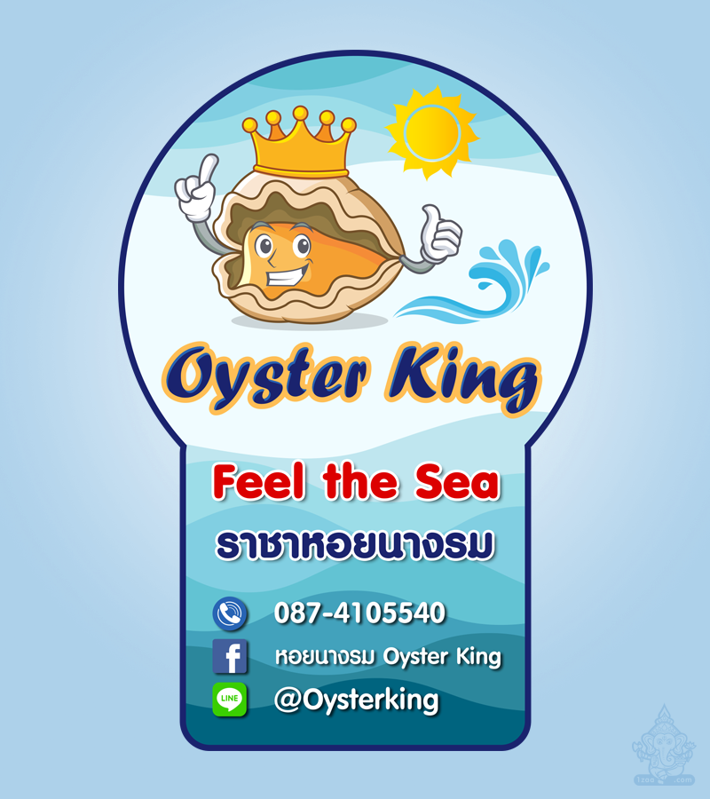 Oyster King