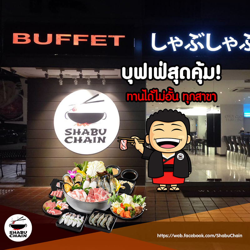 Shabu Chain Ads